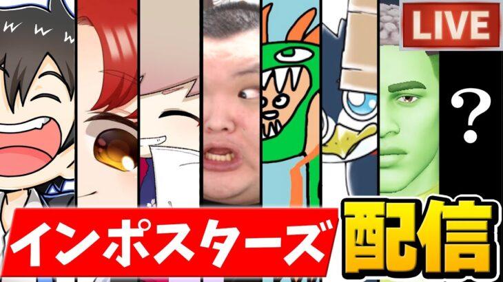 久しぶりにインポスターズ【フォートナイト】メンバーはサムネ。